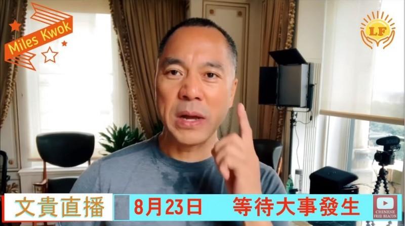 香港、中共高官慘了!郭文貴爆:美、歐政府將出手制裁
