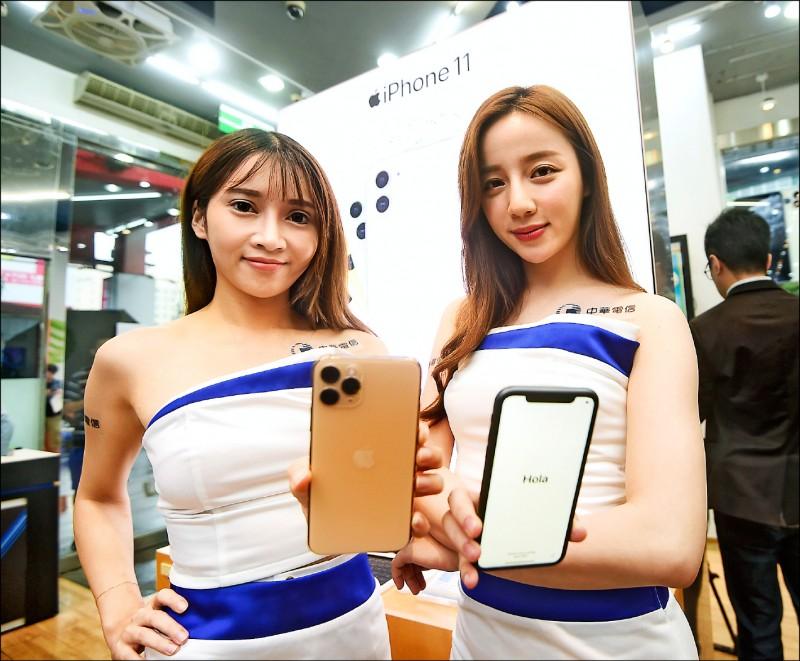 iPhone 11熱賣助攻 電信三雄9月好補