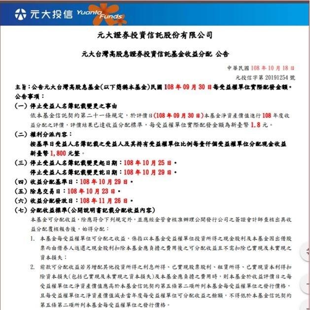 12萬收益人樂!「元大高股息ETF」第二階段配息1.8元