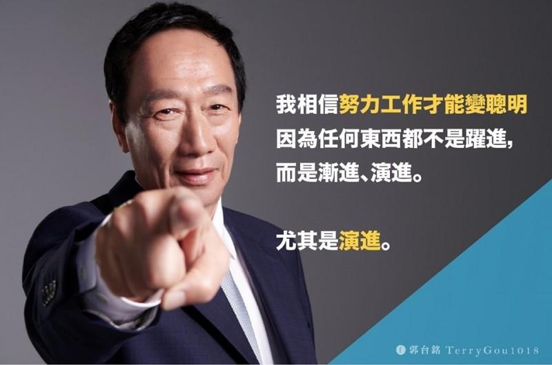 郭台銘發文「努力工作才能變聰明」 劉宥彤澄清:不是要回鴻海
