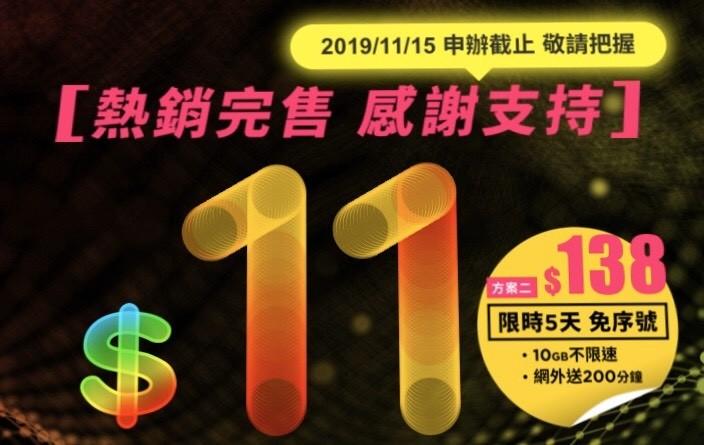 電信雙11搶到飽 亞太電、台灣之星加碼演出