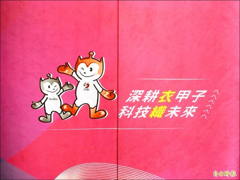 紡織業具國際競爭力 提高台灣全球能見度