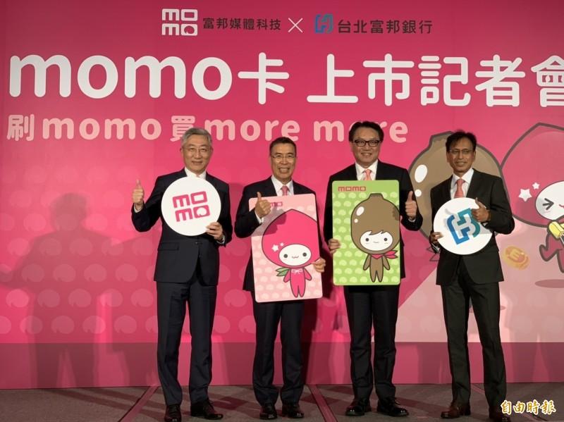 富邦媒推出momo卡強攻網購 首年發卡目標100萬張