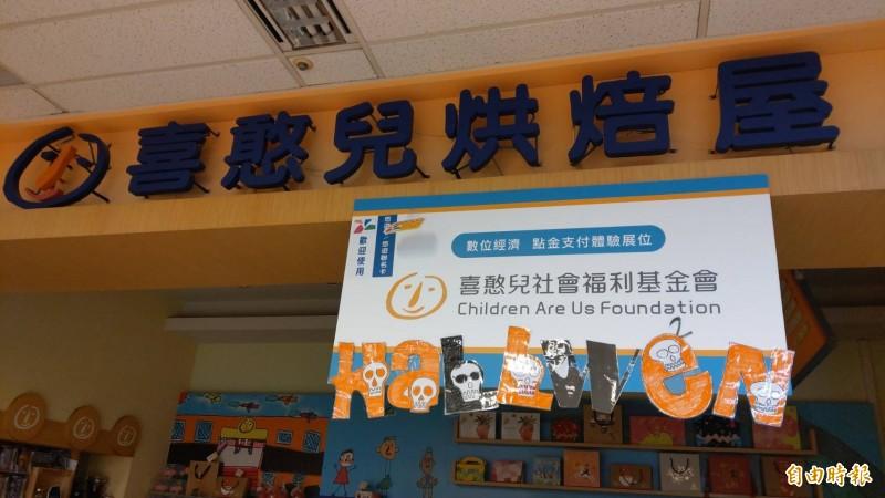 中華電信攜手喜憨兒基金會 搶攻智慧零售新商機
