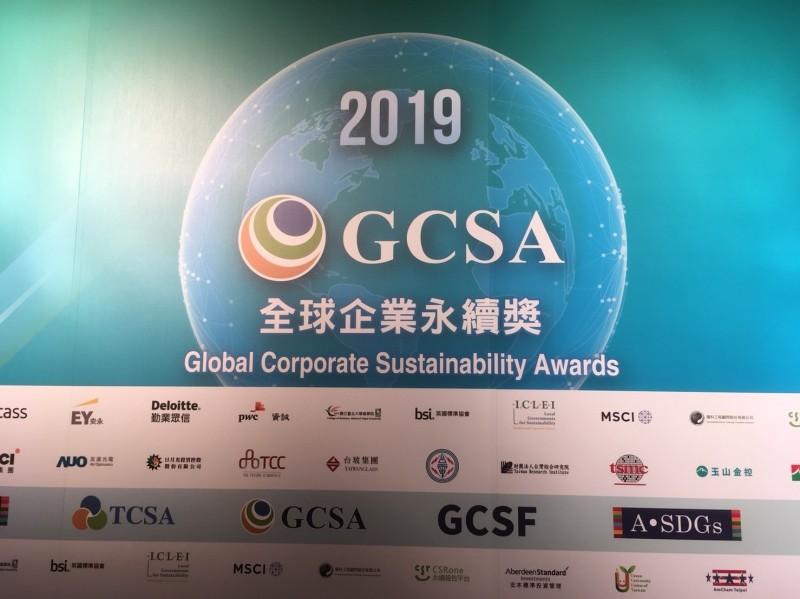 全球企業永續獎放榜 遠東集團囊括37項大贏家