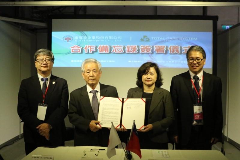 康那香與日廠簽MOU  建立廢棄紙尿布回收體系