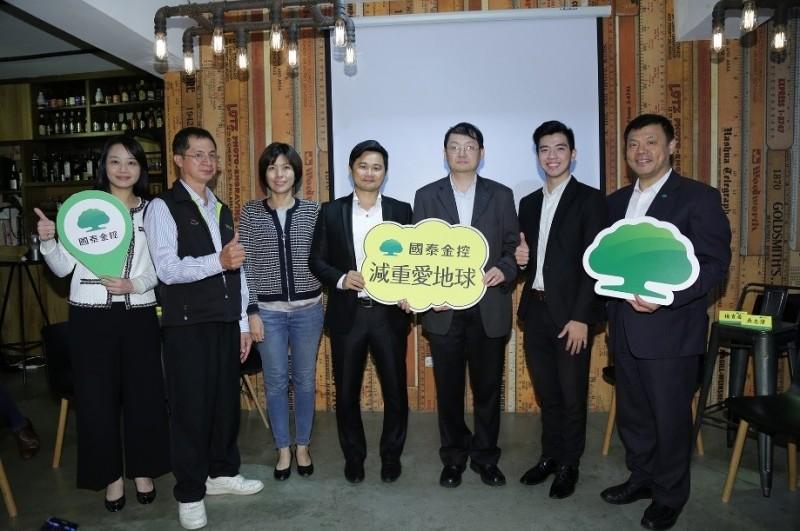台灣首宗綠電購電合作案! 國泰金員工減重捐款回饋銀髮族