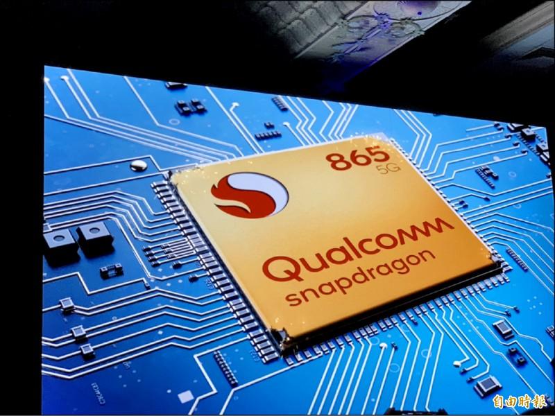 高通高階5G晶片驍龍865 下單台積電