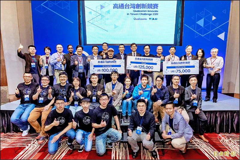 首屆高通台灣創新競賽/高通副總裁 大讚台灣創新力