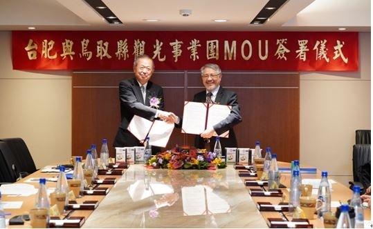 獲日本花卉公園肯定 台肥與日本鳥取縣簽署合作意向書