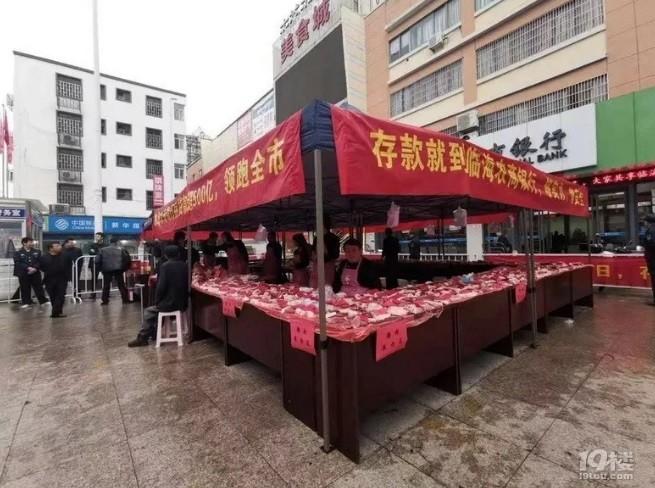 中國中小銀行經營困難   祭「存款送豬肉」吸金
