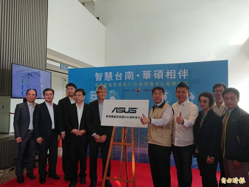 華碩電腦雲端暨AI台南研發中心今啟用