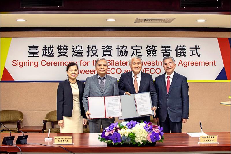 台越簽署新投保協定 經部:還有1國BIA將達陣
