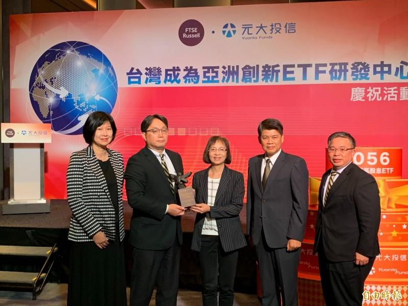 元大攜手富時羅素(FTSE Russell) 台灣成為亞洲ETF創新研發中心