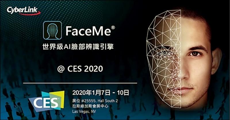 訊連參展CES 刷臉辨識品項超展開