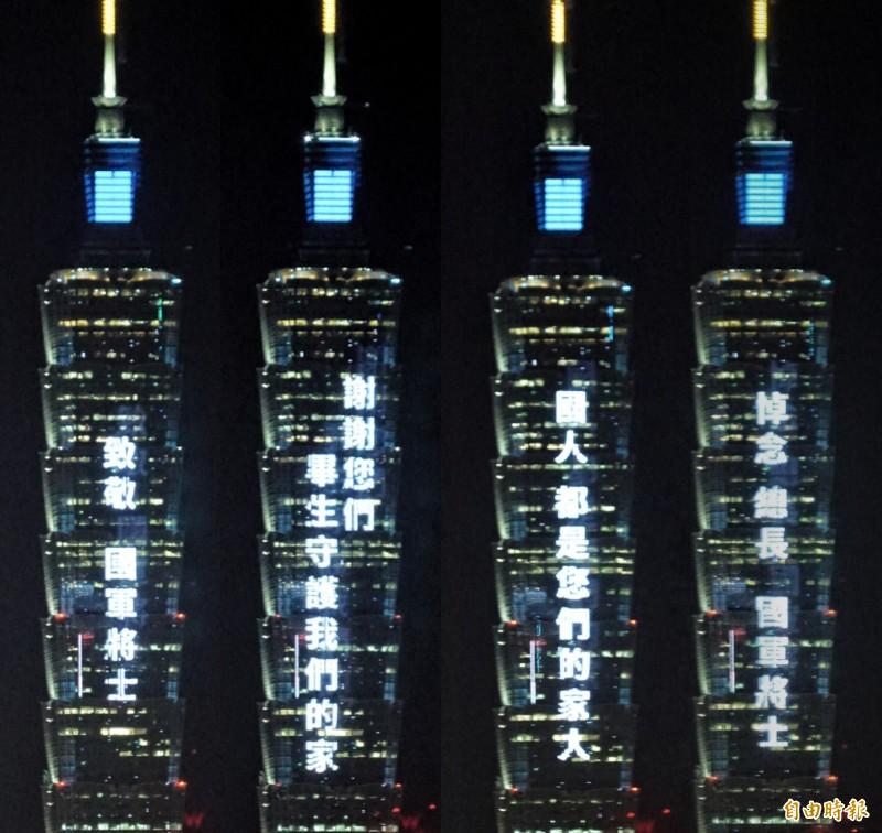 謝謝您們!台北101大樓點燈 感謝殉職8將士
