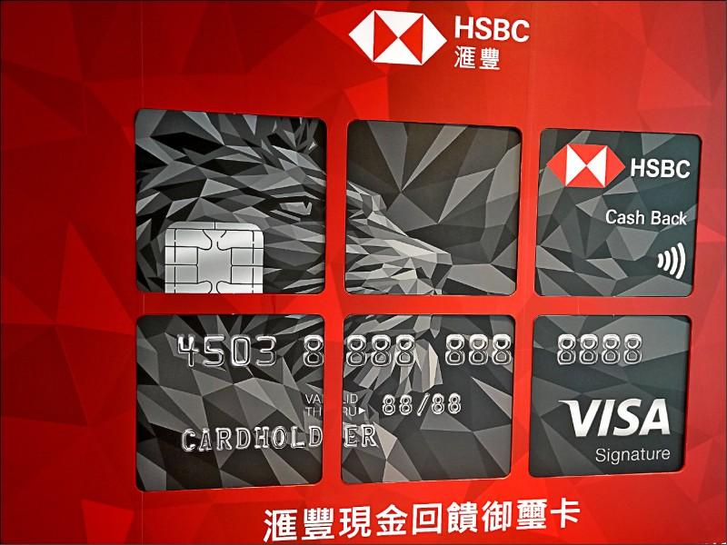 〈財經週報-財經焦點〉遊歐刷卡 部分外銀回饋沒了