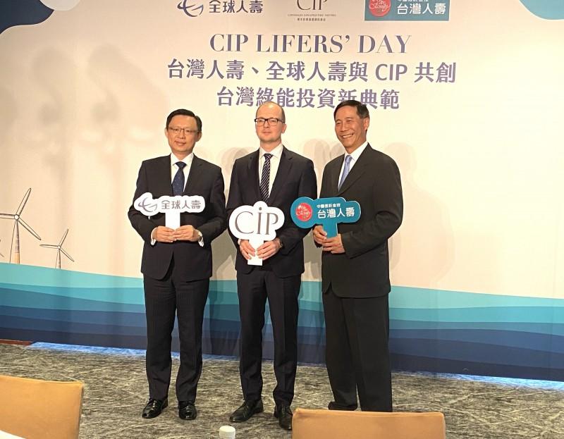 亞洲首例壽險投資離岸風電 CIP宣布42億正式成交