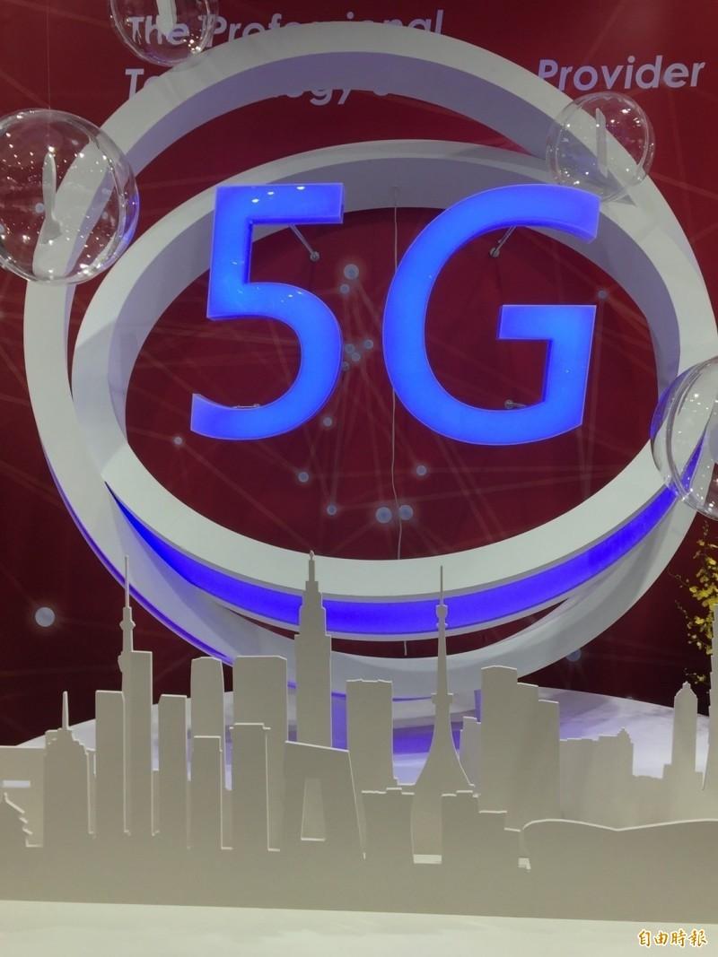 5G標金創高   2大電信業者籲政府提撥標金協助5G建設