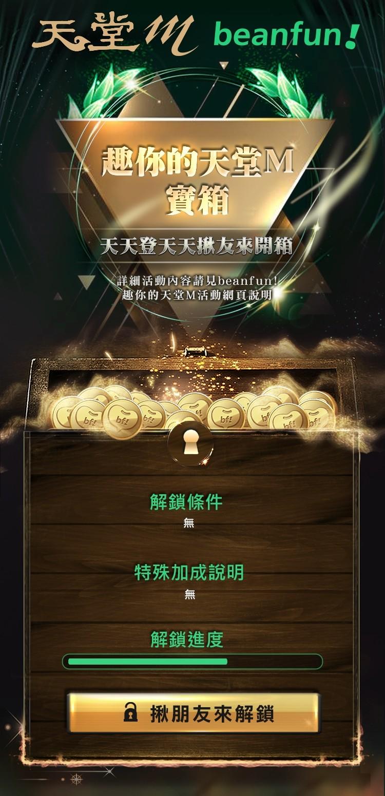 鎖定春節遊戲熱潮 beanfun!與《天堂M》推主題寶箱 總獎金 ...