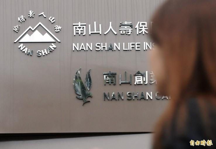 中華信評調降評級 南山人壽:持續進行系統品質改善
