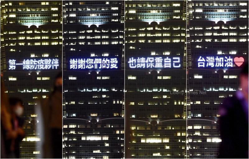 謝謝您們的愛!台北101點燈向防疫人員致敬