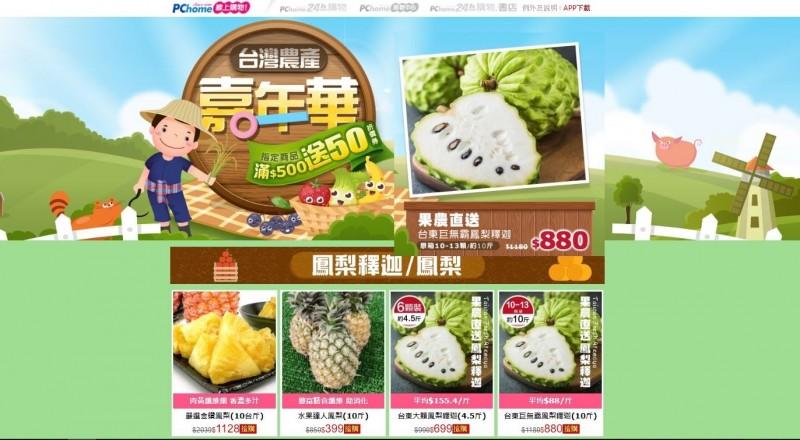 挺農民 電商平台祭9折農產品嘉年華