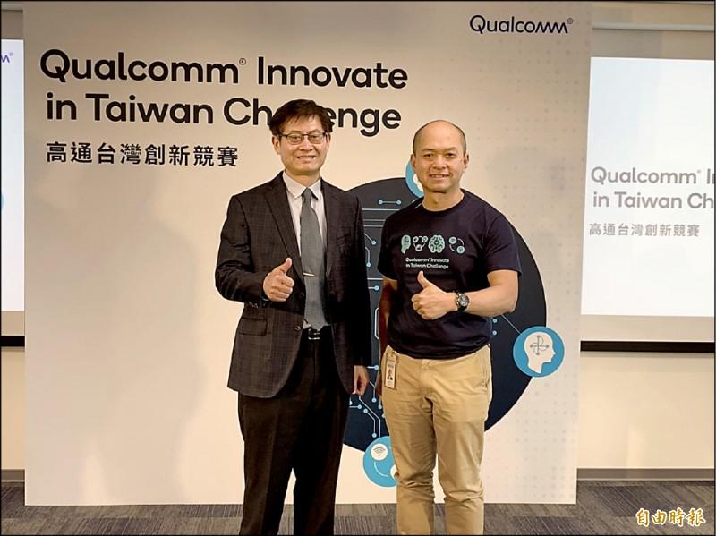 高通鏈結台灣 首座創新中心啟用