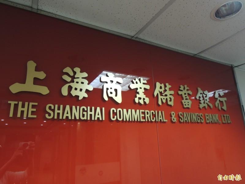 外資連日大賣   上海商銀金融股王寶座快不保