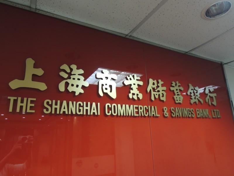 上海商銀擬發現金股利2.05元 今股價強彈