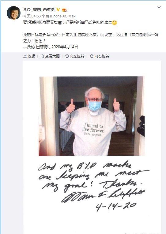 巴菲特戴中國車廠生產的口罩:我的目標是長命百歲