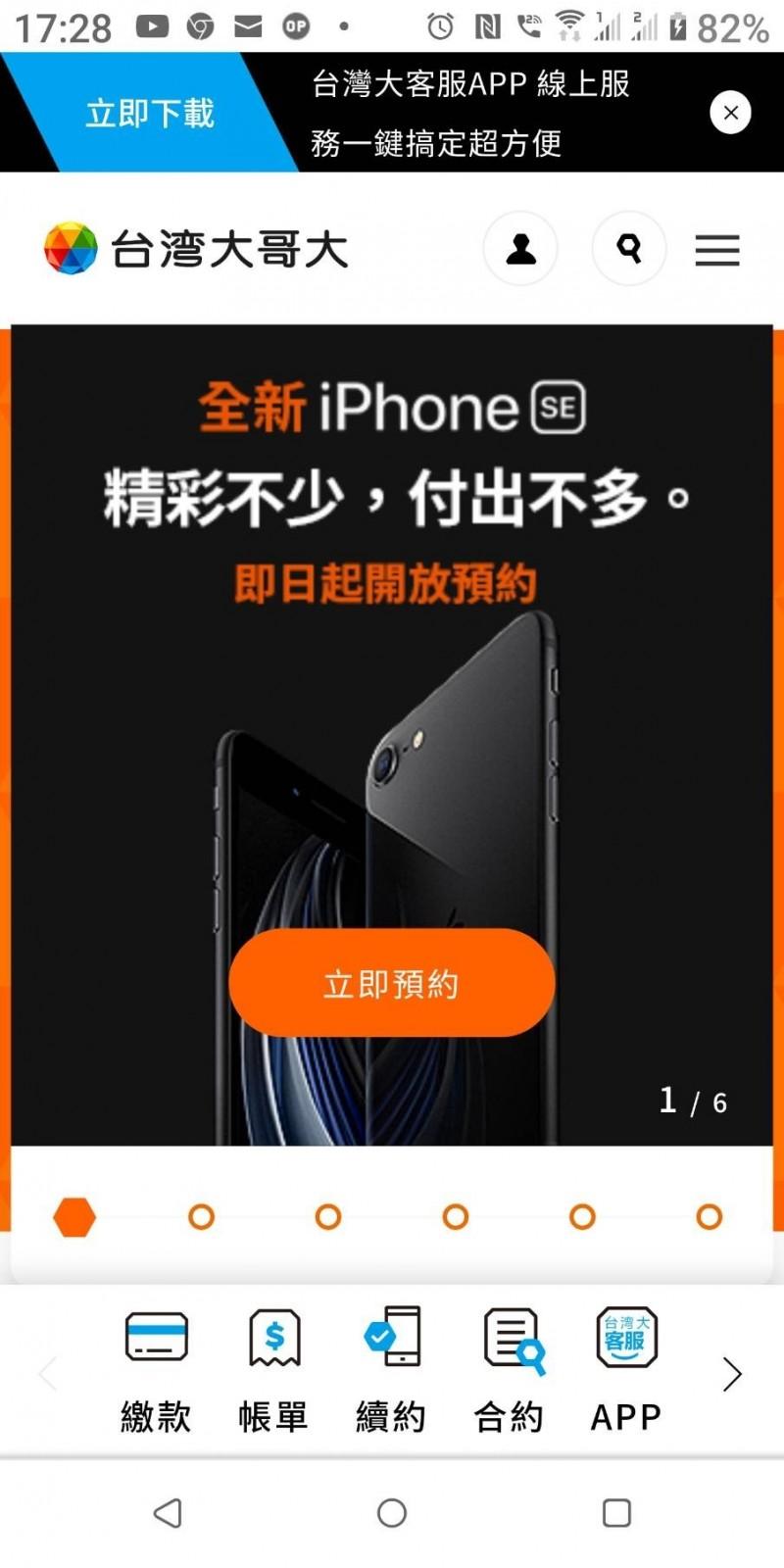 帳 iphone 電話