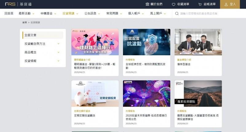 基富通用戶突破13萬 網站改版獲9成滿意度