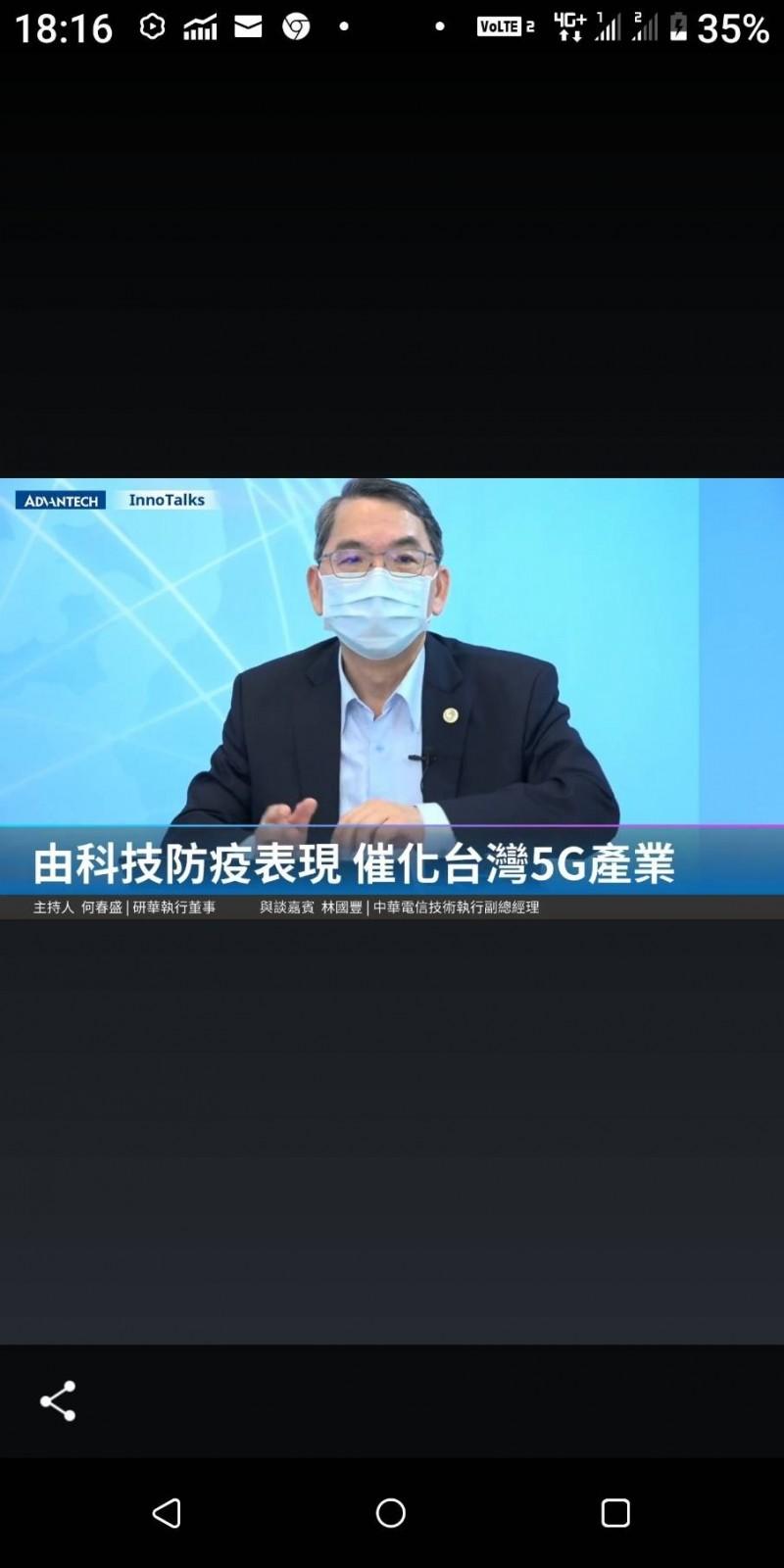 後疫情時代 中華電信:5G更重要