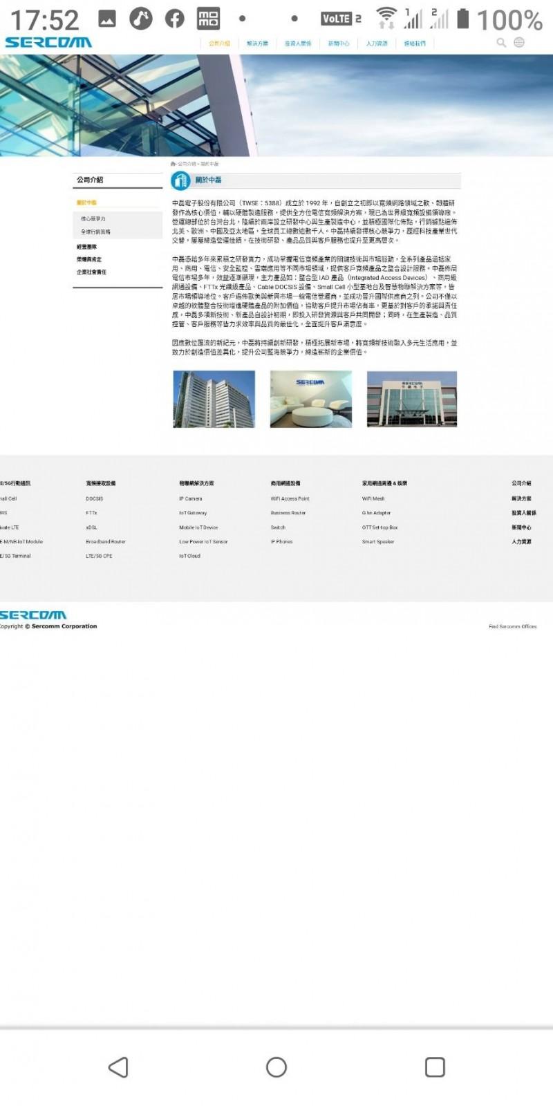 中磊攜手印度電信Airtel打造全球首台TDD小型基地台  邁向 ...