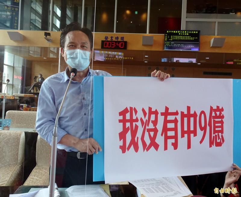 「我沒有中9億」!恭賀電話接到手痠  中市議員張耀中鄭重澄清