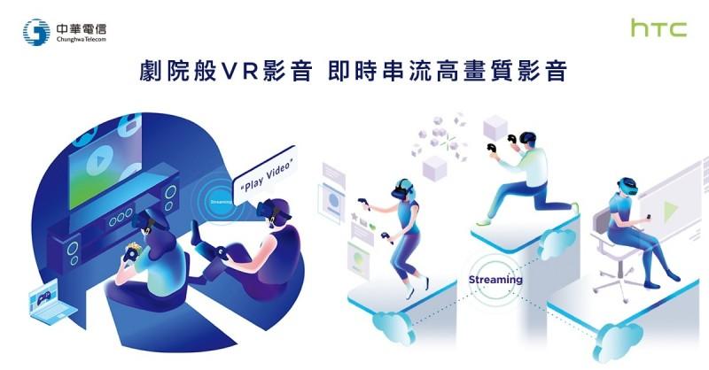 布局5G多元內容 中華電信攜手宏達電打造VR虛擬應用