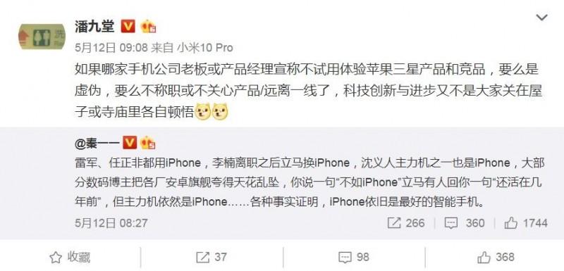 米粉崩潰QQ 小米老闆被抓到用iPhone