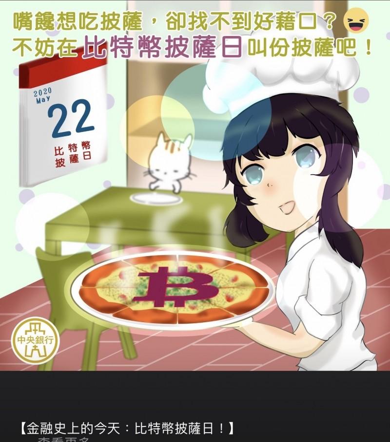 522比特幣披薩日!央行:披薩放心吃、投資可得三思