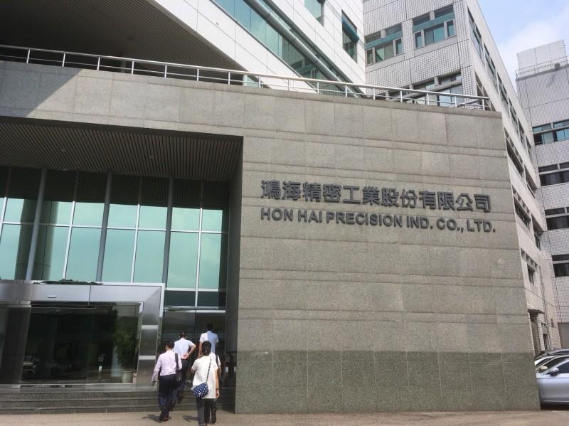 鴻海2020營業報告書:疫情考驗下 續升級3+3新領域