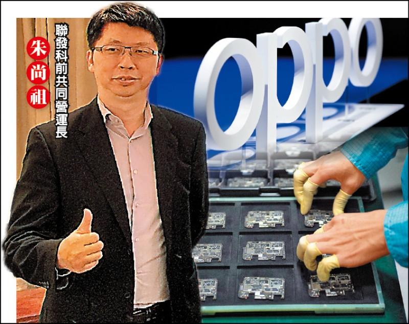 華為禁令驚弓 OPPO拚晶片自主