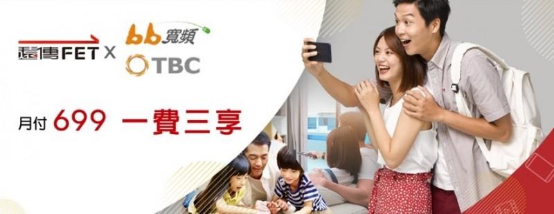 遠傳攜手台灣之星、亞太電信大股東推「一費三享」