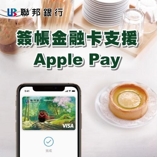聯邦銀VISA簽帳金融卡支援Apple Pay  任一筆消費現金 ...