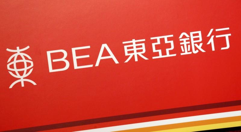 敏感時刻傳將出售 香港東亞銀行否認