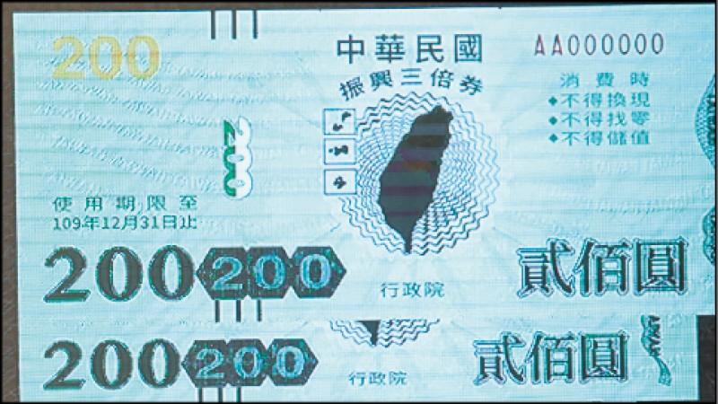 電子券滿額退2千 研擬ATM領現