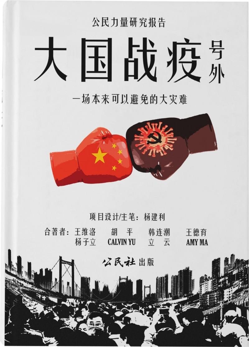 習近平須負責  美NGO調查揭開中國戰「疫」謊言