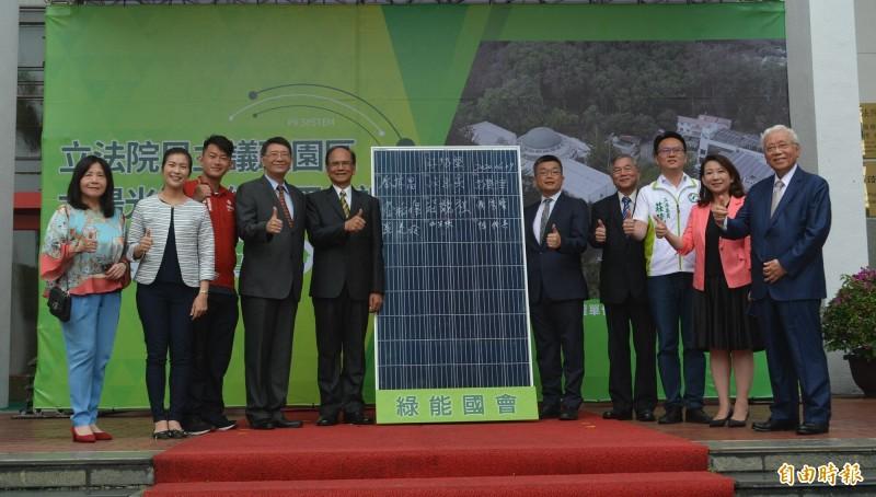 立院民主議政園區太陽光電啟用 年減碳14萬公斤