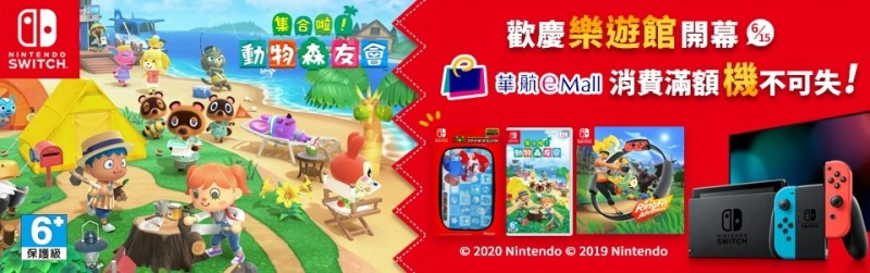 挹注營收 華航樂遊館也買得到Switch