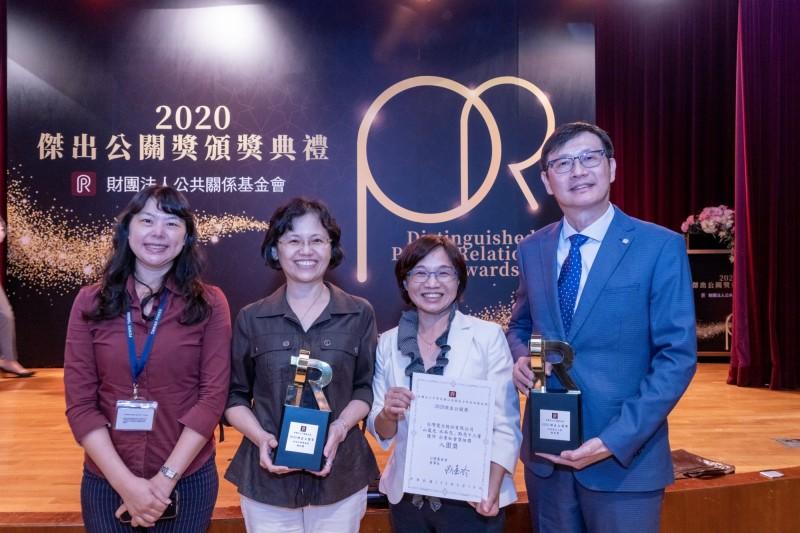 與社會多元溝通  台電獲2020傑出公關獎3獎