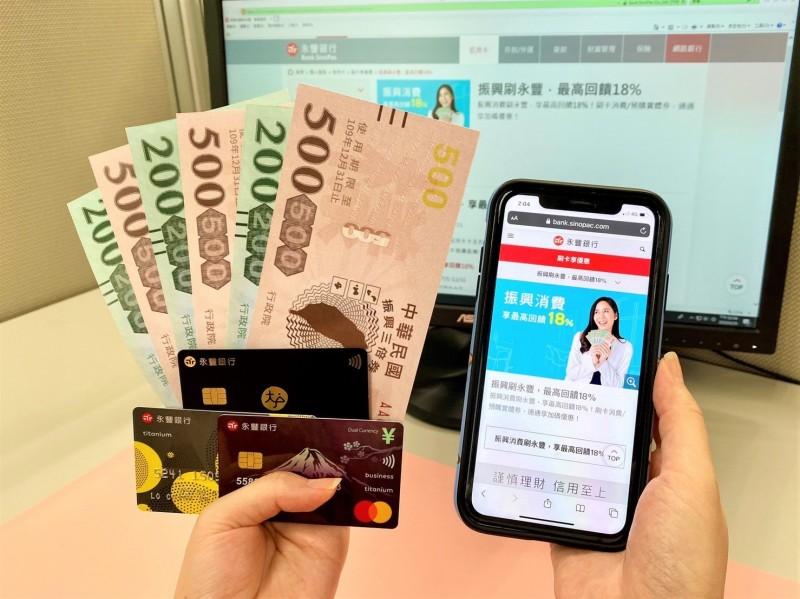3倍券將開跑   永豐銀行提供「一次登錄、全卡消費累計」